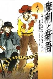 摩利と新吾(5)