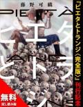『ピエタとトランジ<完全版>』刊行記念 無料試し読み版