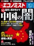 週刊エコノミスト2018年10/2号