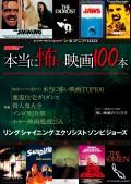 シネマニア100 本当に怖い映画100本