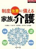 家族の介護(週刊ダイヤモンド特集BOOKS Vol.343)