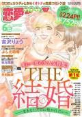 恋愛LoveMAX2021年6月号