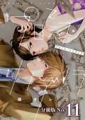 プロミス・シンデレラ【単話】 11