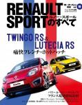 インポートシリーズ Vol.10 ルノー・スポールのすべて