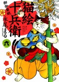 猫絵十兵衛 〜御伽草紙〜(6)