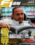 F1速報 2018 Rd11 ドイツGP号