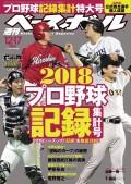 週刊ベースボール 2018年 12/17号