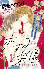 恋する楽園 プチデザ(1)