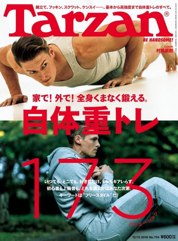 【期間限定無料】Tarzan (ターザン) 2018年 12月13日号 No.754 [自体重トレ173]