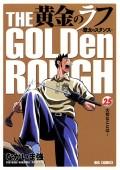 黄金のラフ 〜草太のスタンス〜 25