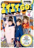 NHKテレビ エイエイGO! 2018年4月号