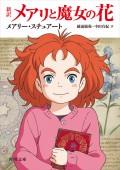 新訳 メアリと魔女の花(角川文庫)