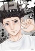 ハコヅメ〜交番女子の逆襲〜(13)