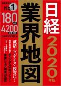 日経業界地図 2020年版