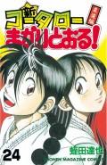 新・コータローまかりとおる!(24)柔道編