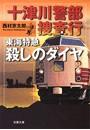 十津川警部捜査行 東海特急殺しのダイヤ