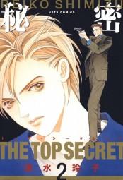 秘密 −トップ・シークレット−(2)
