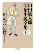 明治バベルの塔 ――山田風太郎明治小説全集(12)