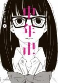 【試し読み増量版】中年卍(1)