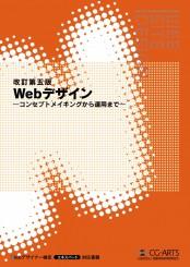 Webデザイン -コンセプトメイキングから運用まで- [改訂第五版]