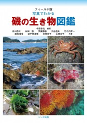 フィールド版 写真でわかる 磯の生き物図鑑  トンボ出版刊