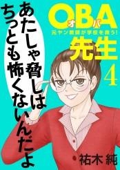 OBA先生 4 −元ヤン教師が学校を救う!−