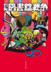 別冊 図書館戦争I 図書館戦争シリーズ(5)