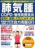 わかさ夢MOOK128 肺気腫 COPD・慢性気管支炎 自力克服大全