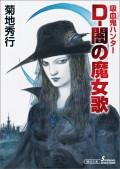 吸血鬼ハンター(37) D-闇の魔女歌