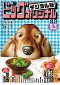 ビッグコミックオリジナル 2019年11号(2019年5月20日発売)