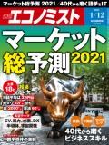 週刊エコノミスト2021年1/12号