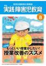 実践障害児教育 2012年8月号