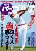 週刊パーゴルフ 2016/2/9号