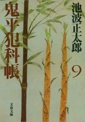 鬼平犯科帳(九)