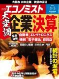 週刊エコノミスト2019年3/5号