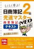 日商簿記2級光速マスターNEO 商業簿記 テキスト 第3版