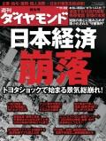週刊ダイヤモンド 08年11月22日号