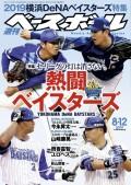 週刊ベースボール 2019年 8/12号