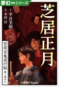 夢幻∞シリーズ 百夜・百鬼夜行帖48 芝居正月