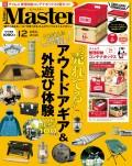 MonoMaster 2021年12月号
