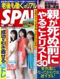 週刊SPA! 2021/04/20号