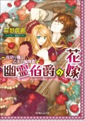 幽霊伯爵の花嫁2 〜首切り魔と乙女の輪舞曲〜
