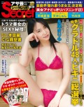 アサ芸Secret!Vol.58