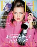 ELLE Japon 2014年12月号