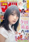 週刊少年マガジン 2021年33号[2021年7月14日発売]