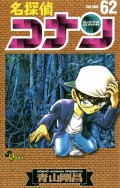 名探偵コナン 62