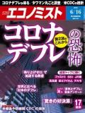 週刊エコノミスト2020年6/16号