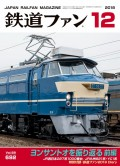 鉄道ファン2018年12月号