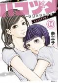ハコヅメ〜交番女子の逆襲〜(14)