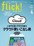 flick! 2014年4月号
